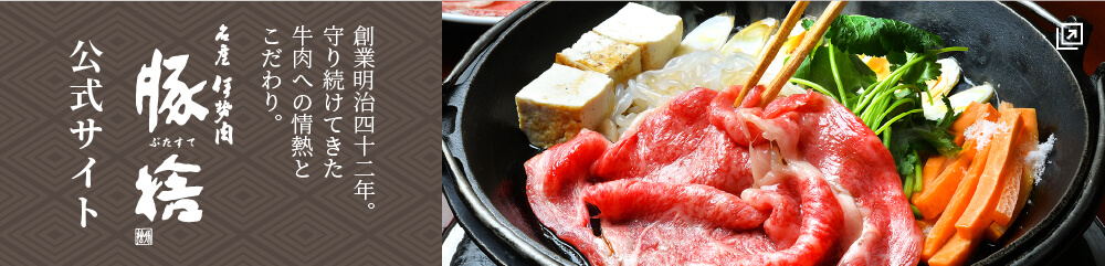 豚捨公式サイト|三重県伊勢市の老舗和牛専門店